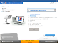 تحميل برنامج تسريع أداء الحاسوب PrivaZer آخر إصدار