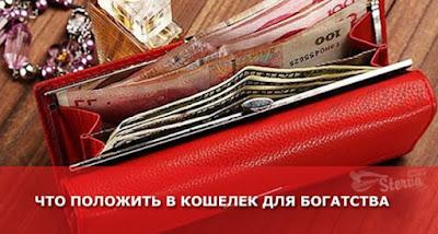 https://zen.yandex.ru/media/id/5b5302c87438af00a9920fd9/obiazatelno-polojite-eto-v-koshelek-chtoby-dengi-vodilis-5b602ca6443e0900a95d3690?from=editor