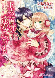 [Manga] 王太子殿下の溺愛エスコート~恋初めし伯爵令嬢~ [O Taishi Denka No Dekiai Escort Koi Hajime Shi Hakushaku Reijo], manga, download, free