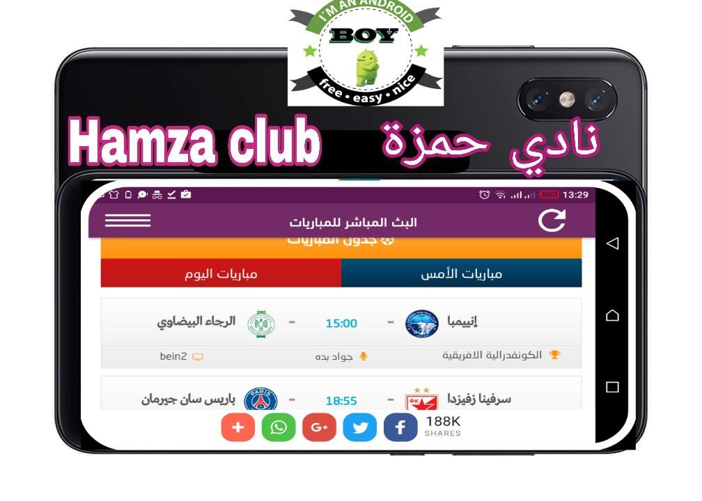 Hamza Club