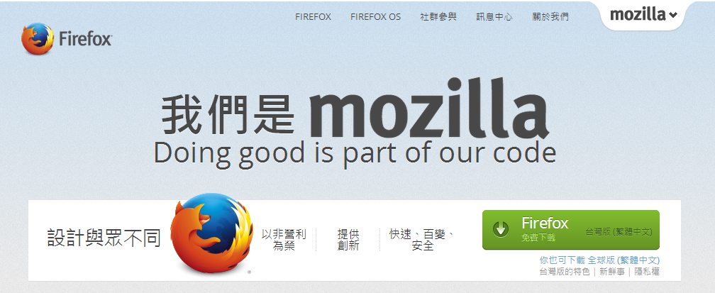Mozilla坦承不慎洩漏 7.6 萬名開發者個資
