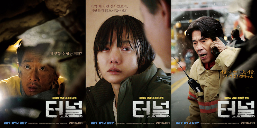 REVIEW FILM KOREA : THE TUNNEL (2016)