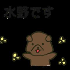 mizuno sends sticker