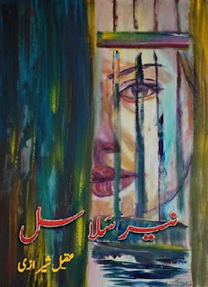 Neer Salasal Novel Episode 13 By Aqeel Sherazi