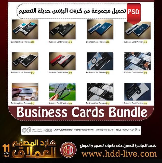 تحميل مجموعة من كروت البزنس business cards الحديثة التصميم - هارد المصمم العملاق