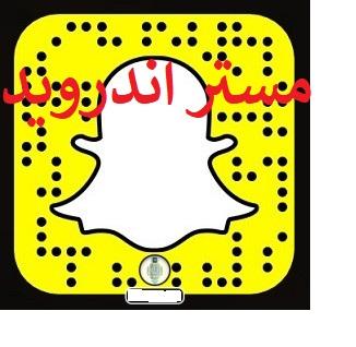 تحميل برنامج snapchat للاندرويد وللايفون والكمبيوتر