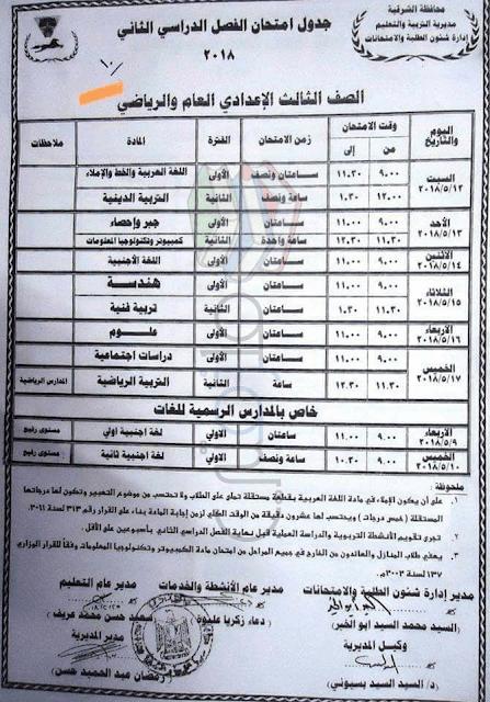 جدول امتحانات الصف الثالث الاعدادي الترم الثاني 2018 محافظة الشرقية