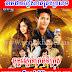 Mun Sne Kramom Tikrong 29 END