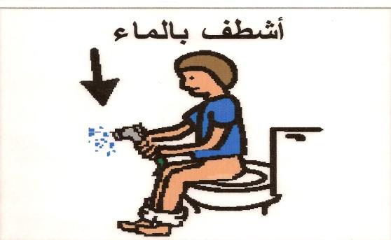 تعليم الطفل دخول الحمام كرتون