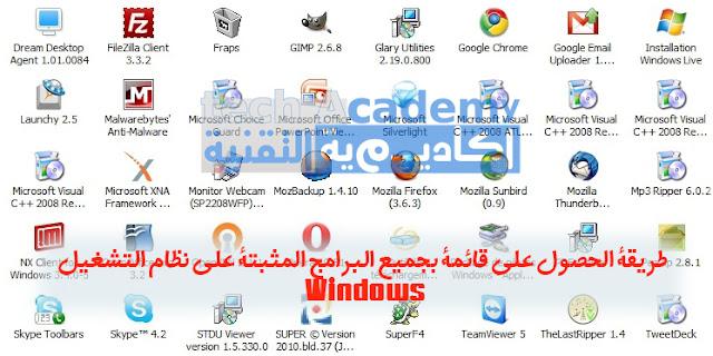 طريقة الحصول على قائمة بجميع البرامج المثبتة على نظام التشغيل Windows