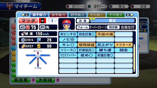 星井スバルからの挑戦状 攻略選手育成5