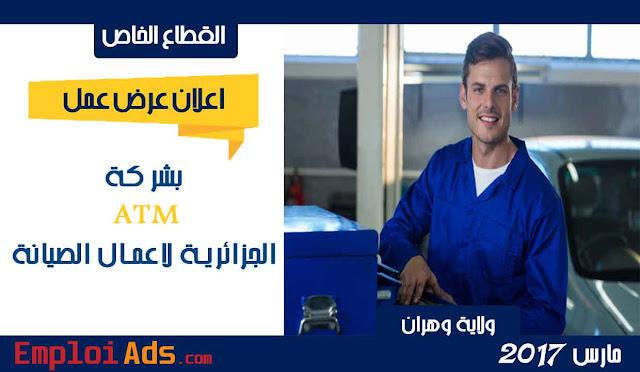 اعلان عرض عمل بشركة ATM الجزائرية لاعمال الصيانة ولاية وهران مارس 2017