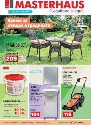 https://www.masterhaus.bg/bg/brochures/28