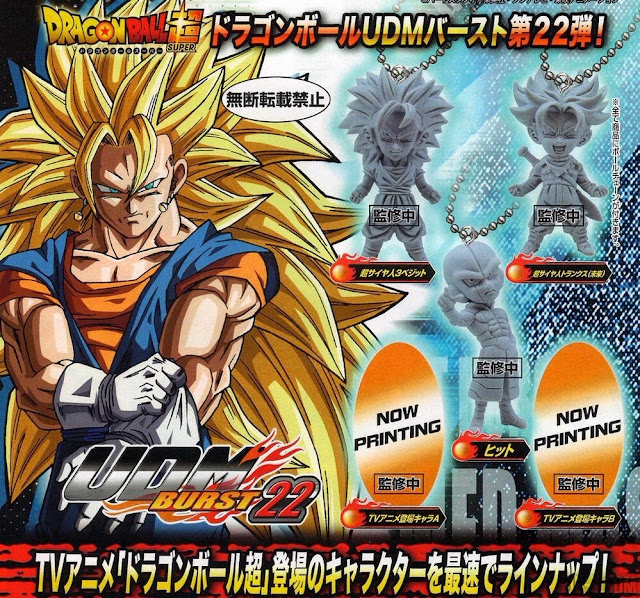 Dragon Ball Super, Toei Animation, Dragon Ball UDM Burst 22, Actu Japanime, Japanime, Akira Toriyama, Actu Goodies, Goodies,