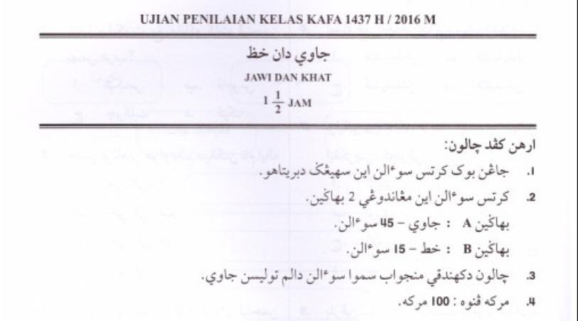 Skema Jawapan Soalan Peperiksaan Percubaan Upkk 2016 Persatuan Guru Guru Sar Kafa Daerah Kuantan