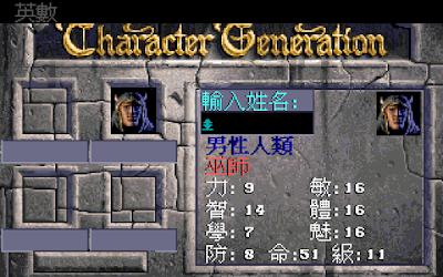 【Dos】魔眼殺機3:血戰札諾爾,經典懷舊的角色扮演!