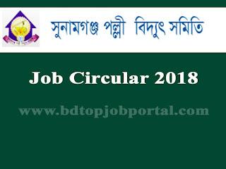 Sunamganj Palli Bidyut Samity Job Circular 2018