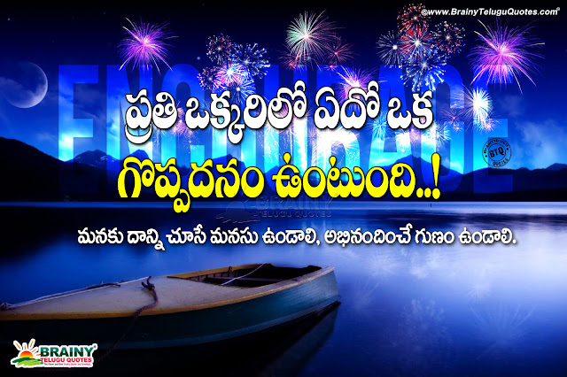 knowledge quotes in telugu, best life quotes in telugu, encouragement quotes hd wallpapers in telugu