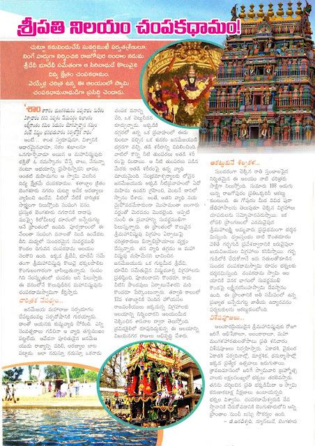 శ్రీపతి_నిలయం_చంపకధామం SriPatiNilayam_Champakadhamam BhakthiLeela Bhakthipustakalu Bhaktipustakalu EenaduSundayMagazine