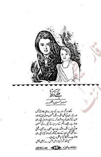 Halkay Dukh by Farheen Azfar Online Reading