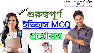 100+ History Mcq question and answers in bengali pdf - ইতিহাস প্রশ্নোত্তর