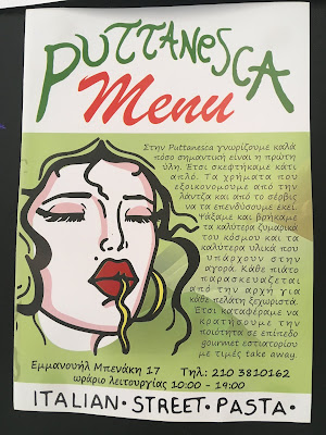 Puttanesca, take away pasta, μακαρονάδες delivery