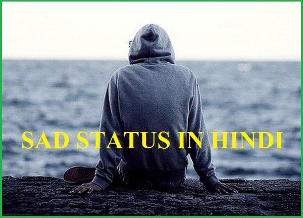 Sad Status In Hindi | सैड स्टेटस इन हिंदी