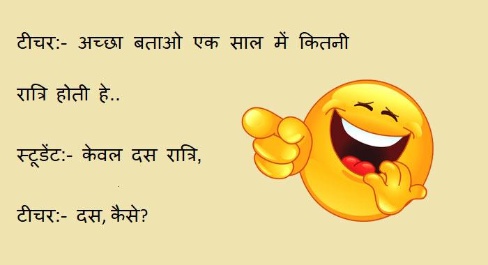 जवानी और बुढ़ापे में फर्क || Teacher Student Best Hindi Jokes