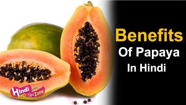Benefits of Papaya In Hindi | पपीता खाने के टॉप 10 फायदे