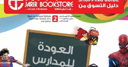 Weekly offers at jarir bookstore saudi arabia ksa.