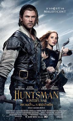 ตัวอย่างหนังใหม่ : The Huntsman Winter's War (พรานป่าและราชินีน้ำแข็ง) ตัวอย่างสุดท้าย ซับไทย poster thai 8