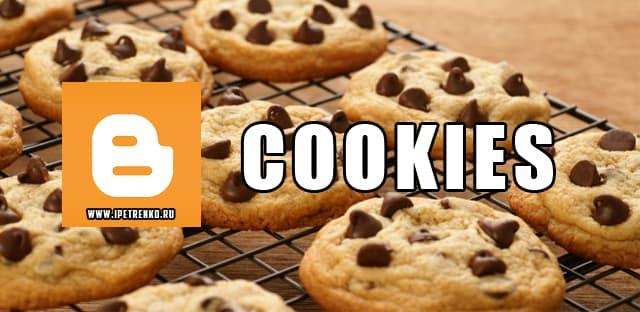 На блогах Blogger.com появилось уведомление об использовании cookie