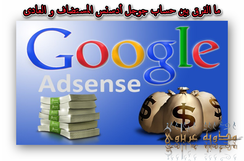 the-difference-between-Google-Adsense-account-normal-hosted