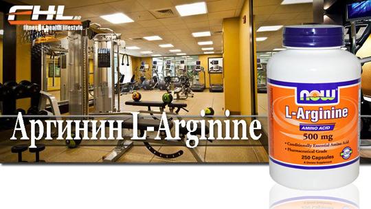 Как да изберем най добрата хранителна добавка аргинин-класация за най-добър аргинин