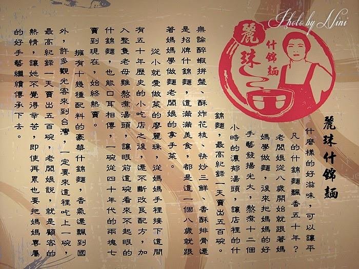 【台北市萬華區】麗珠什錦麵。老主顧推薦炸芋丸炸排骨一吃銷魂