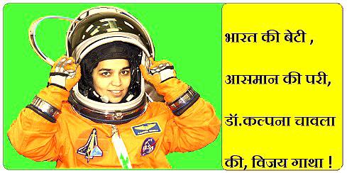 Dr. Kalpana Chawala Asronaut