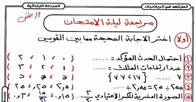 مراجعة ليلة امتحان الرياضيات فى 5 ورقات فقط للصف الخامس ترم أول