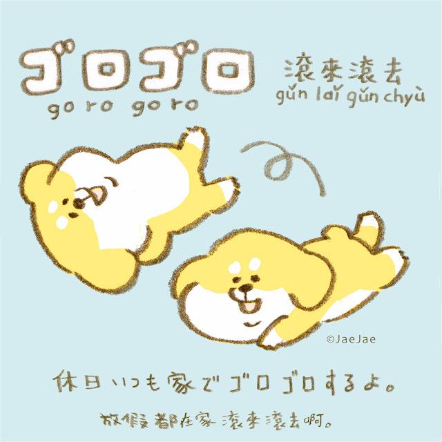 接接日文 #窮到吃土怎麼說? | 接接JaeJae