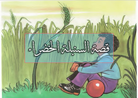 قصة السنبلة الخضراء قصة قصيرة هادفة للأطفال الصغار