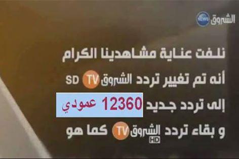 تردد قناة الشروق تي في الجزائرية بعد التعديل على النايل سات