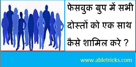 Facebook Group Me Sabhi Friends Ko Ek Sath Kaise Add Kare ?