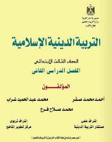 تحميل كتاب التربية الدينية الاسلامية للصف الثالث الابتدائى الترم الثانى