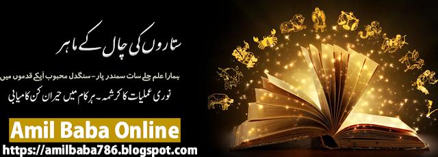 Amil Baba Online Amil Baba
