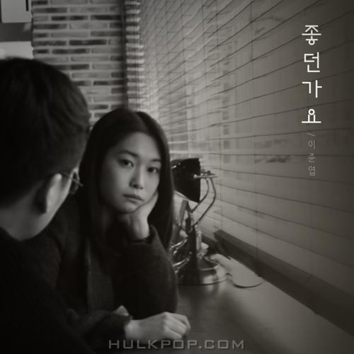 LEE JOON YEOB – 좋던가요 – Single