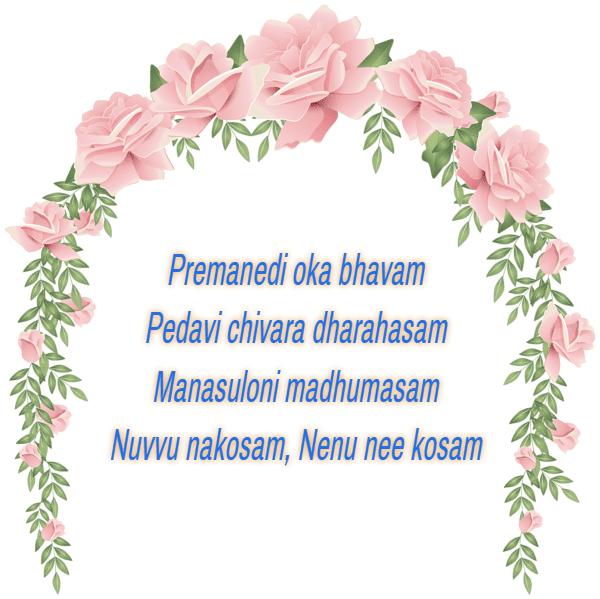 Romantic love letter design templates emotional telugu love letter in english u2013 premanedi oka bhavamu2026 spiritdancerdesigns Choice Image