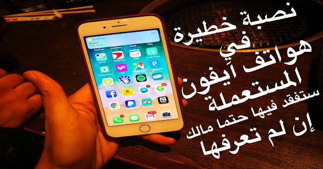 إحذر نصبة جديدة في هواتف الآيفون لاتشتري أي آيفون مستعمل او سيتم النصب عليك انا متأكد 100%
