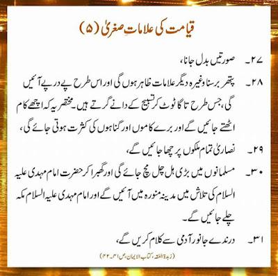 The Major Signs of Qayamat (Ki Nishania) in Urdu 4