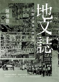 地文誌 : 追憶香港地方與文學