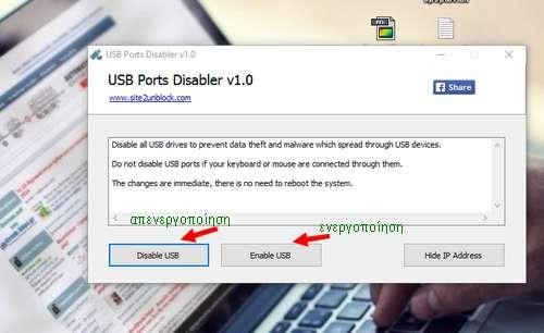 Απενεργοποίηση USB Ports