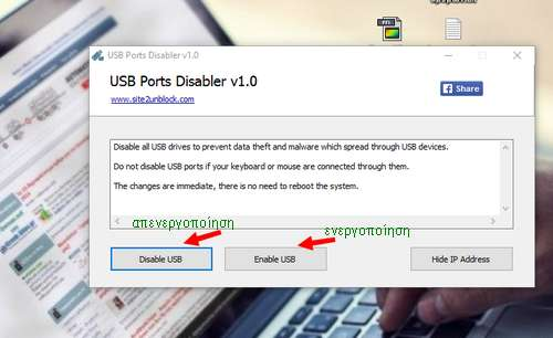 USB Ports Disabler - Απενεργοποιήστε τις θύρες USB με ένα κλικ